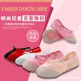 兒童舞蹈鞋跳舞鞋軟底寶寶女童練功幼兒鞋芭蕾舞鞋男貓爪服裝配套【快速出貨】