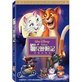 【迪士尼動畫】貓兒歷險記典藏特別版 DVD