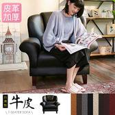 IHouse-長野 經典傳奇加厚款牛皮沙發-1人坐暗紅