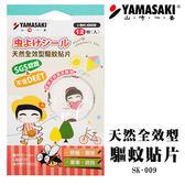 [YAMASAKI 山崎家電] 天然全效型防蚊貼片SK-009 (1包12枚入)