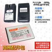 HTC BO47100 頂級商務配件包【2000mAh 電池+充電器】Desire 600 Desire 606h Desire 600C Dual 609D 606W Desire 608T