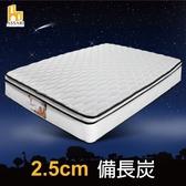ASSARI-感溫4D立體2.5cm備長炭三線獨立筒床墊(單人3尺)