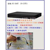 (N-CITY)16路DVR同軸影音500萬畫素套餐+錄影機TVI/AHD/CVI/CVBS+4T硬碟 (NI-164T)