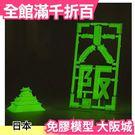 日本 PLEX 免膠模型 大阪城 螢光版 模型 特色紀念品 組裝模型【小福部屋】