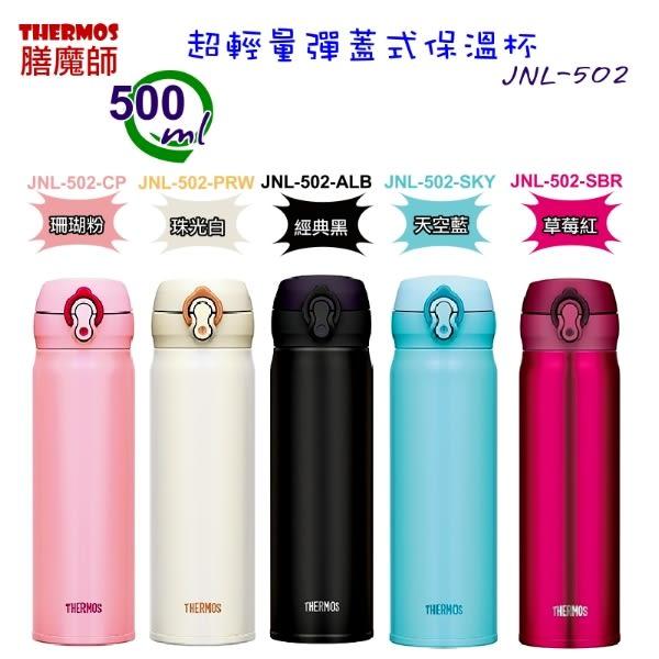 THERMOS 500ml彈蓋超輕量保溫杯 JNL-502 五色可選