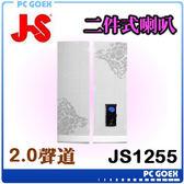 JS 淇譽 JY1255 白 牡丹系列 花開富貴 喇叭 ☆pcgoex 軒揚☆