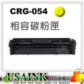 USAINK Canon CRG-054H Y 黃色高印量相容碳粉匣 MF642Cdw / MF644Cdw / CRG054
