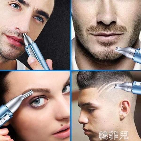 鼻毛刀 鼻毛修剪器男士充電式電動刮剃剪鼻毛器男用修鼻毛剪刀女士修眉毛 韓菲兒