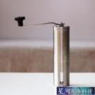 咖啡機 不銹鋼手動咖啡豆研磨機家用手搖現磨豆機粉碎器小巧便攜迷你水洗 星河光年