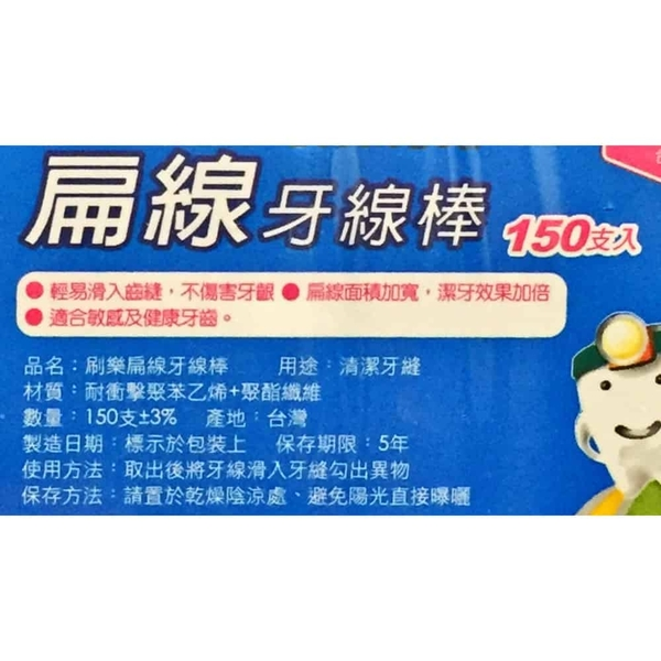 刷樂 扁線牙線棒 150入/盒◆德瑞健康家◆