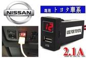 日產NISSAN 預留孔崁入 2.1AUSB車充 電壓 MARCH LIVINA TIIDA TEANA SENTER
