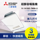 《 MITSUBISHI 》三菱 V-141BZ-TWN-2 日本原裝 浴室暖風乾燥機 110V 快速暖房 超靜音 1~2坪適用