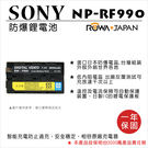 ROWA 樂華 SONY NP-RF99...