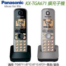 國際牌KX-TGA671TW (TG6711.6712.6713.6721 擴充用子機) ~黑/銀任選