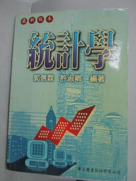 【書寶二手書T4/大學商學_YHY】統計學6/e_郭信霖、許淑卿