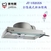 【PK廚浴生活館】高雄喜特麗 JT-1820XS 全隱藏式排油煙機 JT-1820 抽油煙機