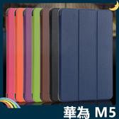 HUAWEI MediaPad M5 多折支架保護套 類皮紋側翻皮套 卡斯特 超薄簡約 平板套 保護殼 華為