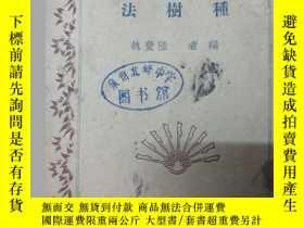 二手書博民逛書店初中學生文庫罕見種樹法Y25717 陸費執 編 中華書局 出版1