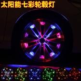 通用風火輪爆閃七彩太陽能汽車輪轂燈輪胎燈跑馬改裝夜光車輪蓋燈 教主雜物間