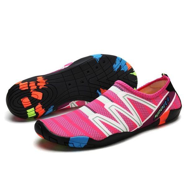 沙灘游泳鞋浮潛鞋男女防滑速干透氣跑步機鞋專用【步行者戶外生活館】
