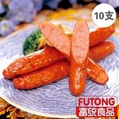 【富統食品】德國香腸10條(每條50公克)