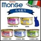 《48HR快速出貨》*KING*【24罐】Monge 化毛配方80g 貓罐 五種口味可選