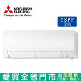MITSUBISHI三菱4-6坪MUZ-FH35NA/MSZ-FH35NA變頻冷暖空調_含配送到府+標準安裝【愛買】