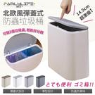【FL生活+】北歐風彈蓋式防蟲垃圾桶(A-015)杜絕異味~窄縫設計~環保分類~廚房~客廳~臥室~浴室