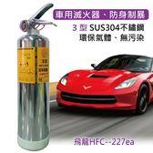 【發現者】車用滅火器[飛龍3型HFC-227ea] 不繡鋼環保氣體、無污染、車用兼可防身制暴