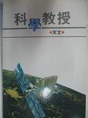 【書寶二手書T8/科學_AYA】科學教授-天文