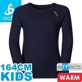 【ODLO 瑞士 兒童 長袖排汗內衣 深海藍《164》】10459/圓領/保暖衣/衛生衣/內層