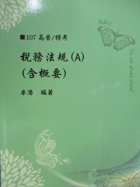【書寶二手書T5/進修考試_E5F】107高普/特考_稅務法規(A)(含概要)_卓浩