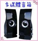 耐嘉 KINYO 多媒體音箱 PS-291 喇叭 音響 電腦 平板 手機 影片 影音 音樂 遊戲