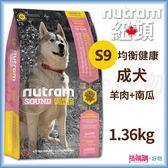 Nutram 紐頓 『 S9 成犬(羊肉+南瓜)』 1.36KG 【搭嘴購】