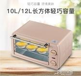 烤箱家用烘焙小烤箱迷小型家用多功能全自動好電烤箱迷你 原本良品