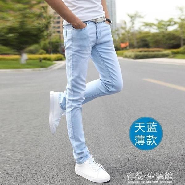 牛仔褲 白色破洞褲男韓版潮流彈力修身小腳休閒長褲子秋季牛仔白褲子 有緣生活館