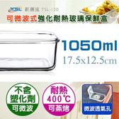 【FL  】TSL 新潮流可微波強化玻璃保鮮盒1050ml TSL 120 1 蒸鍋烤箱無塑化劑雙酚A 耐熱400 度