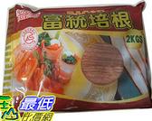 [COSCO代購] 需冷凍配送無法超取 富統培根火腿切片2公斤_C34179