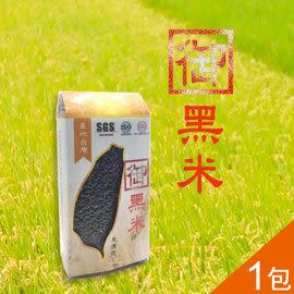黑糯糙米御黑米 養生黑米 黑糙米 600g (1包入) 天然花青素 豐富膳食纖維 可免洗 台灣生產