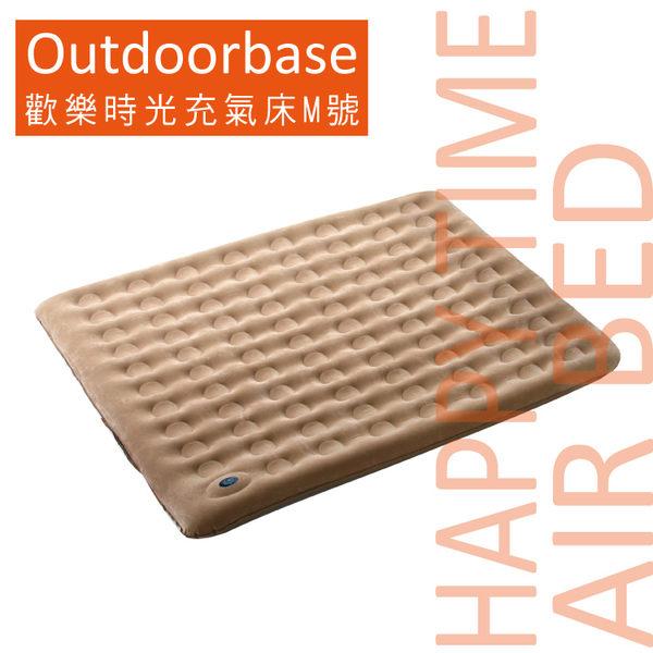 Outdoorbase 歡樂時光獨立筒充氣床墊 M號睡墊 24042 非潘朵拉 UNRV 氣墊床 【易遨遊戶外用品】