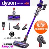 【建軍電器】Dyson 戴森 Cyclone V10 Animal(加強版) 5+1吸頭版/一年保固/建軍電器 無線手持吸塵器