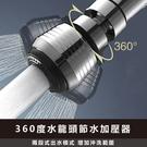 (現貨特價)節水 小鋼砲 360度水龍頭 節水加壓器 起泡器 廚房 兩段式 安裝方便 仿金屬質感