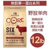 [寵樂子]《Wellness寵物健康》無穀單一蛋白野放羊肉 12LB / 獲WDJ