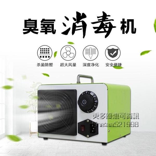 10g臭氧消毒機汽車室內凈化空氣殺菌除甲醛去臭除異味臭氧發生器 每日特惠NMS