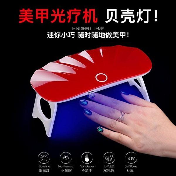 薇林USB光療機LED初學者美甲機器指甲烘乾機烤燈迷你光療機美甲燈