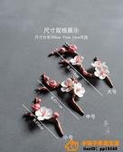 茶玩裝飾精品擺件手工瓷花茶道配件創意手作陶瓷梅花茶寵【小桃子】