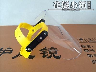 防油煙面罩 透明防護面罩 廚房防油煙面具護臉 打磨防飛濺打草防烤臉電焊面罩