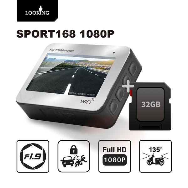 【官方直營】錄得清 LOOKING SPORT 168 AHD 1080P WIFI版 機車行車記錄器 前後雙錄 IP68防水鏡頭