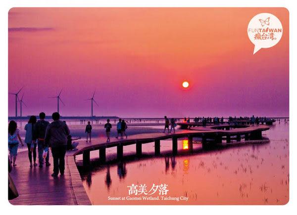 銷售冠軍 美麗台灣 創意景點明信片 (十入組)P15