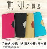 【無印系列~隱扣側翻皮套】SAMSUNG A8 2018 A8+ 2018 掀蓋皮套 手機套 書本套 保護殼 可站立